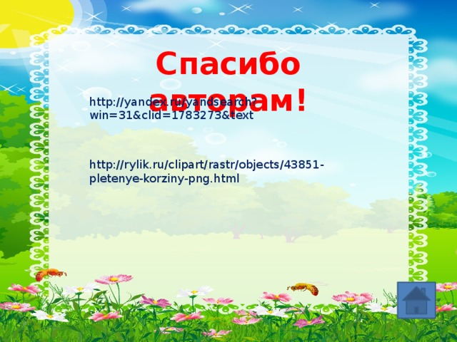 Спасибо авторам! http://yandex.ru/yandsearch?win=31&clid=1783273&text http://rylik.ru/clipart/rastr/objects/43851-pletenye-korziny-png.html