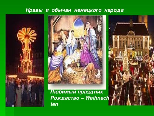 Нравы и обычаи немецкого народа Любимый праздник Рождество – Weihnach ten