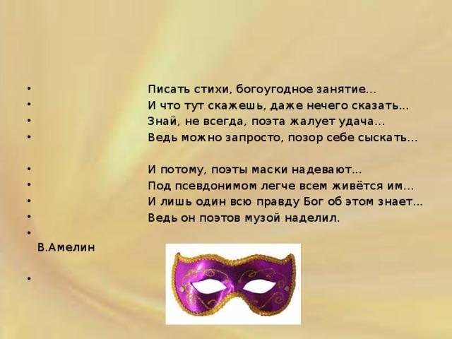 стихи про маску на лице терм время