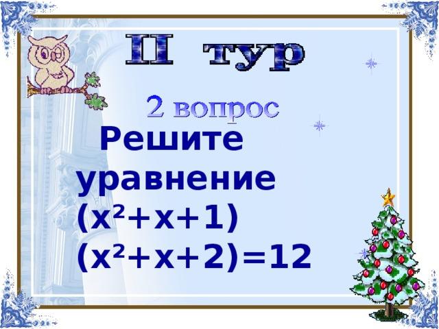 Найти корни многочлена    Решите уравнение (х²+х+1)(х²+х+2)=12 х 4 -х 3 -4х 2 +2х+4