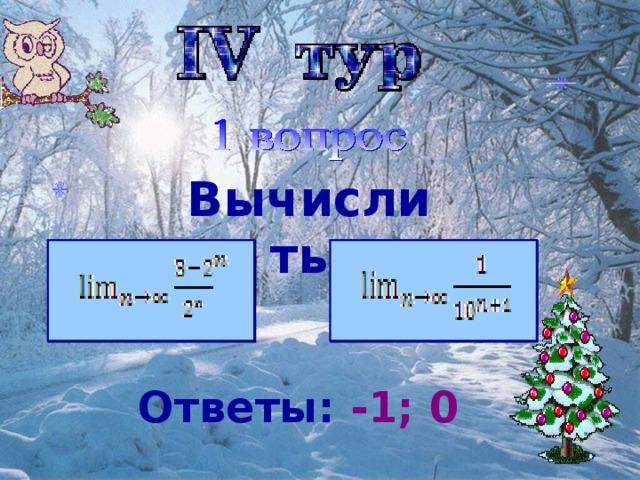 Вычислить: Ответы: -1; 0