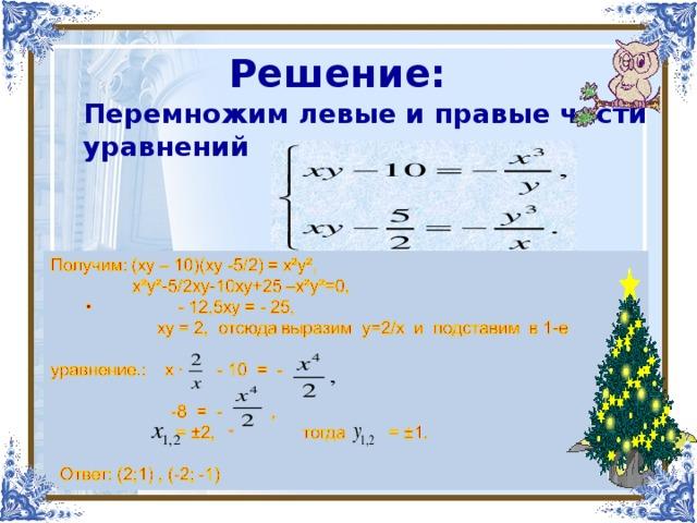 Решение: Перемножим левые и правые части уравнений  -