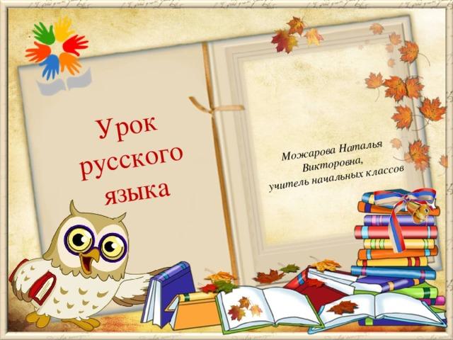Можарова Наталья Викторовна, Урок русского языка учитель начальных классов