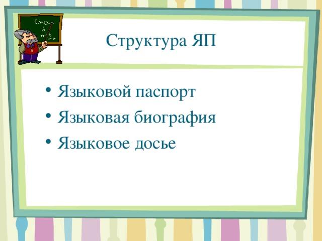 Структура ЯП