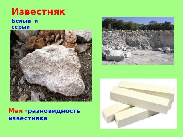 Известняк Белый и серый Мел -разновидность известняка