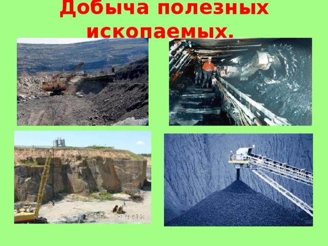 Добыча полезных ископаемых.
