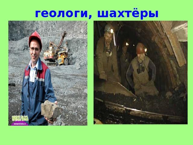 геологи, шахтёры