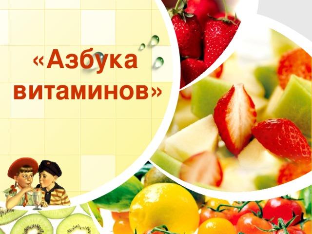 «Азбука  витаминов»