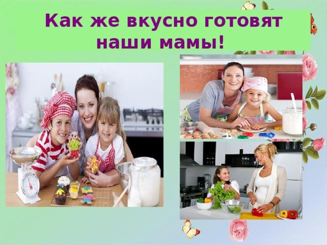 Как же вкусно готовят наши мамы!