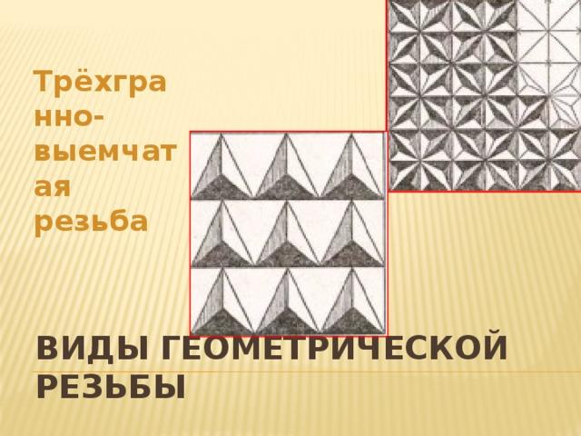 Трёхгранно-выемчатая резьба Виды геометрической резьбы