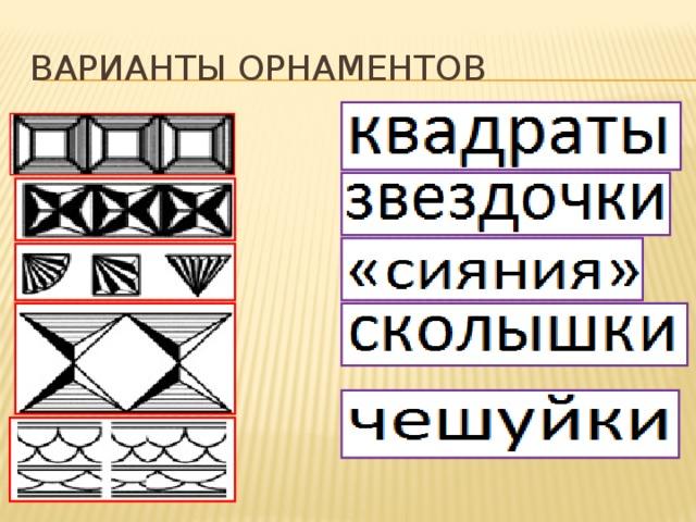 Варианты орнаментов