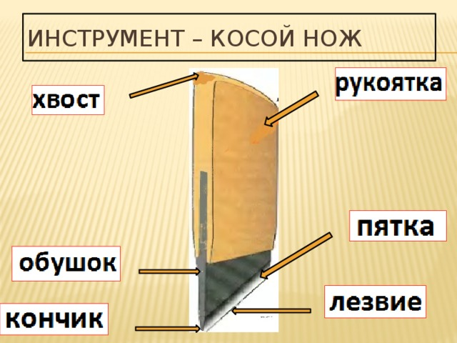 Инструмент – косой нож