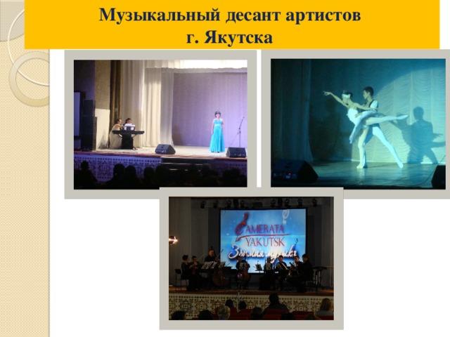 Музыкальный десант артистов  г. Якутска