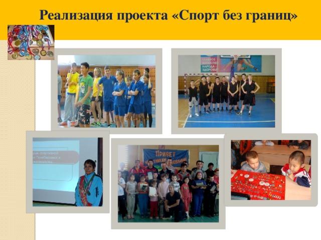 Реализация проекта «Спорт без границ»
