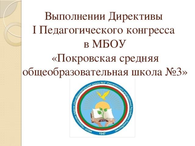 Выполнении Директивы  I Педагогического конгресса  в МБОУ  «Покровская средняя общеобразовательная школа №3»