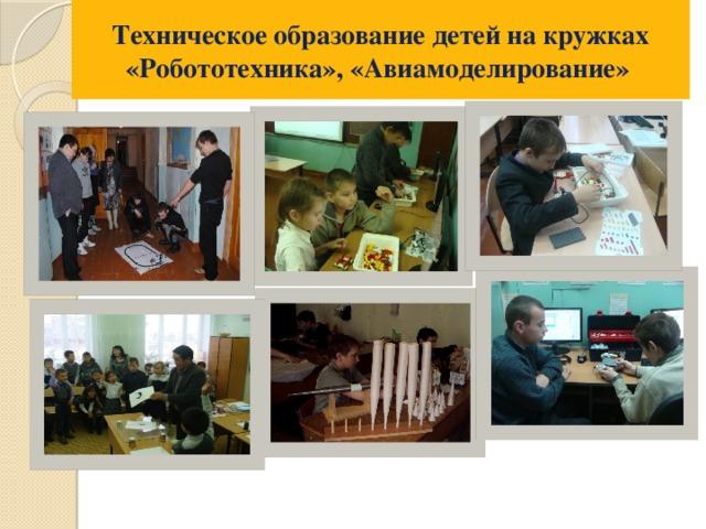 Техническое образование детей на кружках «Робототехника», «Авиамоделирование»