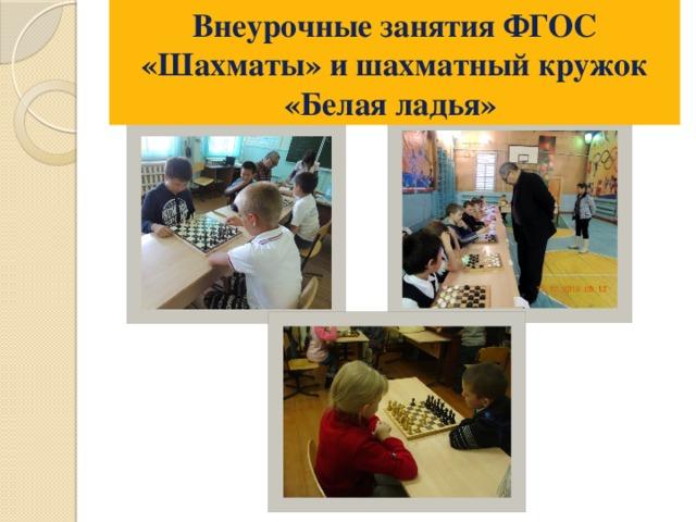 Внеурочные занятия ФГОС «Шахматы» и шахматный кружок «Белая ладья»