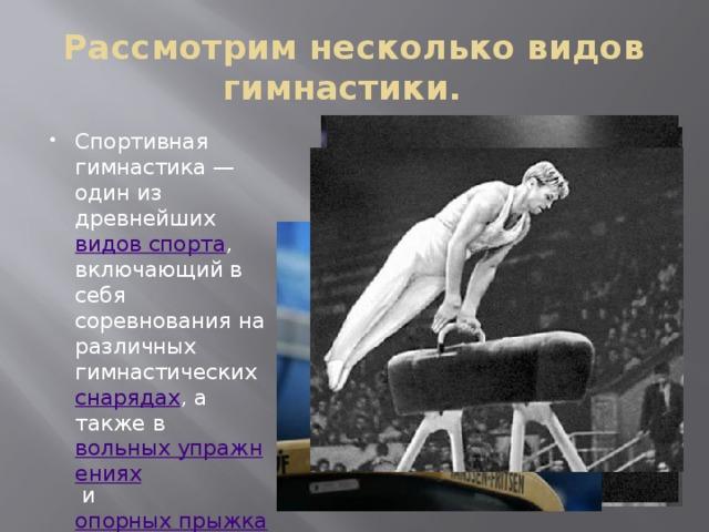 Рассмотрим несколько видов гимнастики.