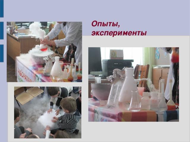 Опыты,  эксперименты