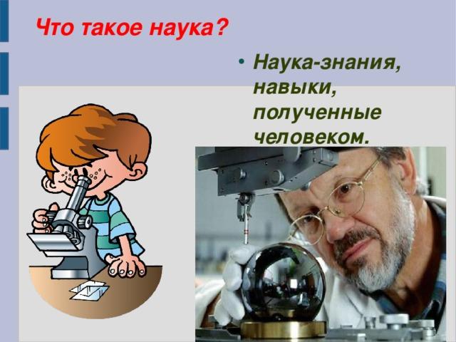 Что такое наука?