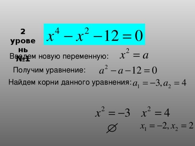 2 уровень № 1 Введем новую переменную:  Получим уравнение:  Найдем корни данного уравнения: