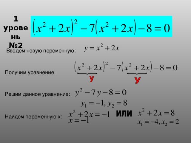 1 уровень № 2  Введем новую переменную:  Получим уравнение :  Решим данное уравнение:  Найдем переменную x :