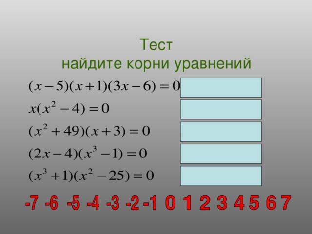 Тест  найдите корни уравнений