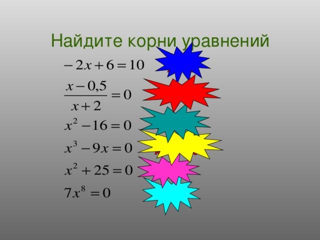 Найдите корни уравнений