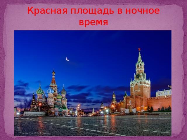 Красная площадь в ночное время