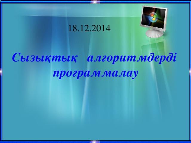 18.12.2014 Сызықтық алгоритмдерді программалау