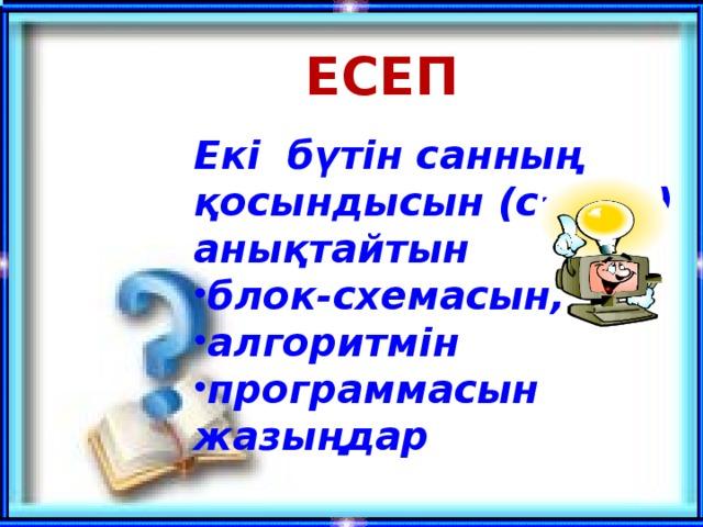Есеп Екі бүтін санның қосындысын (c=а+в) анықтайтын