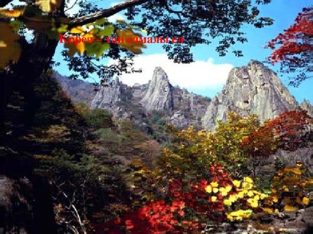 Корея – таң самалы ел
