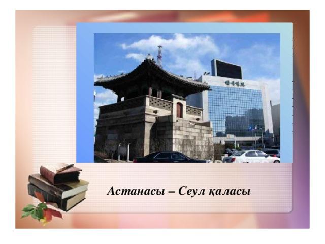 Астанасы – Сеул қаласы