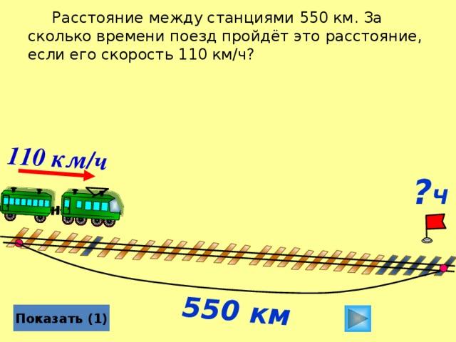 110 км/ч   550 км  Расстояние между станциями 550 км. За сколько времени поезд пройдёт это расстояние, если его скорость 110 км/ч? ? Ч  Показать (1) 13