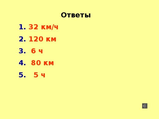 Ответы  32 км/ч  120 км  6 ч  80 км  5 ч Проверка 13