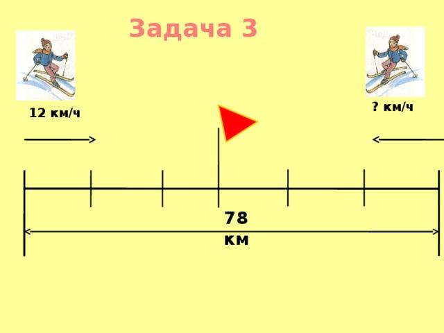 Задача 3 ? км/ч 12 км/ч 78 км
