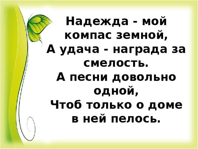 Поздравления на песню надежда наш компас земной