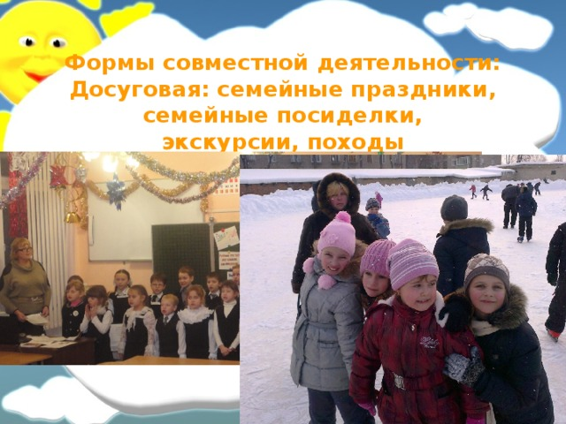 Формы совместной деятельности: Досуговая: семейные праздники,  семейные посиделки, экскурсии, походы