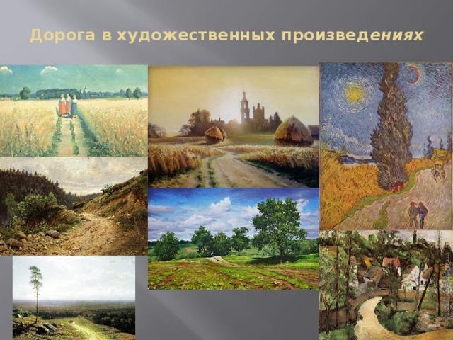Дорога в художественных произвед ениях