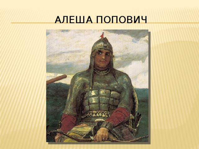 Алеша попович