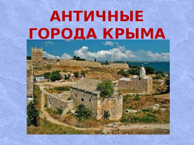 Античные города Крыма