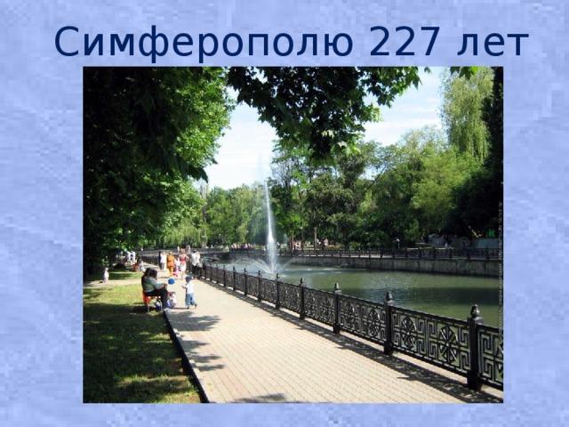 Симферополю 227 лет