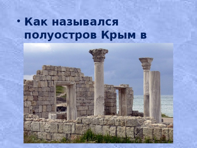 Как назывался полуостров Крым в античные времена?