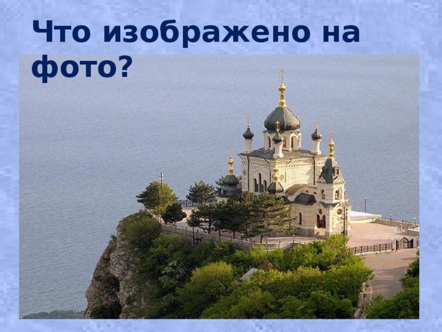 Что изображено на фото?
