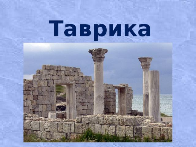 Таврика
