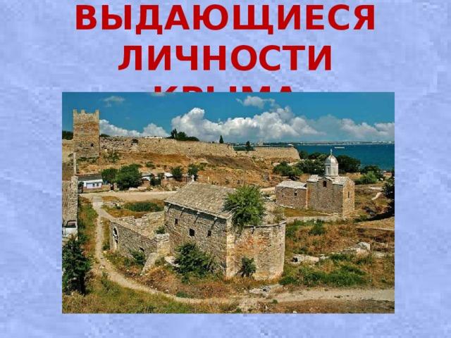 Выдающиеся личности Крыма