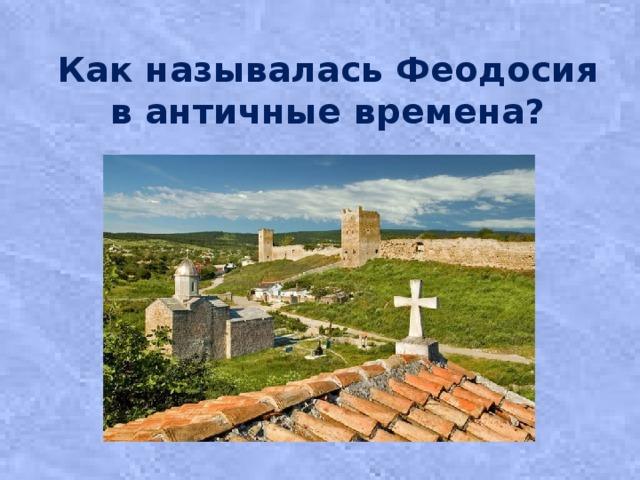 Как называлась Феодосия в античные времена?