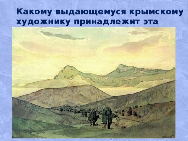 Какому выдающемуся крымскому художнику принадлежит эта картина?