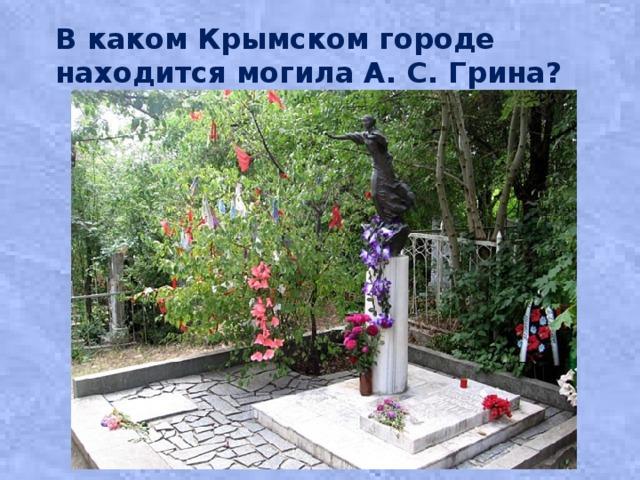В каком Крымском городе находится могила А. С. Грина?
