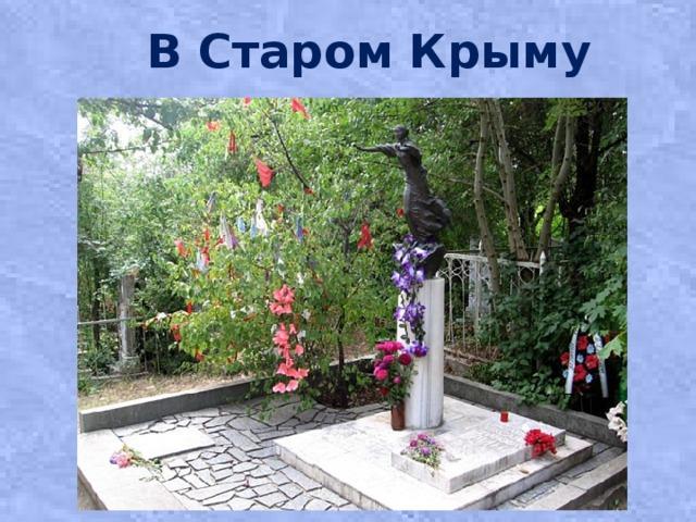 В Старом Крыму